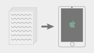 iPadによる書類のペーパーレス化