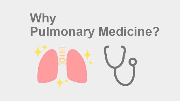 呼吸器内科を選んだ理由