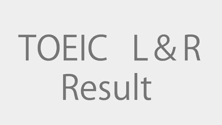TOEIC L and Rの結果