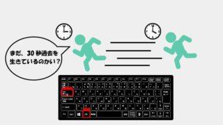 ショートカットキーを使った時間短縮術